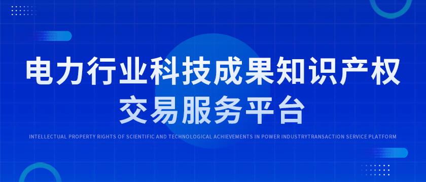 电力行业科技成果知识产权交易服务平台