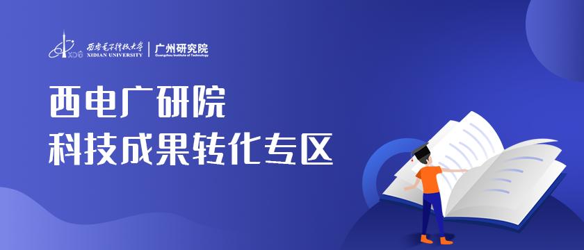 西安电子科技大学广州研究院